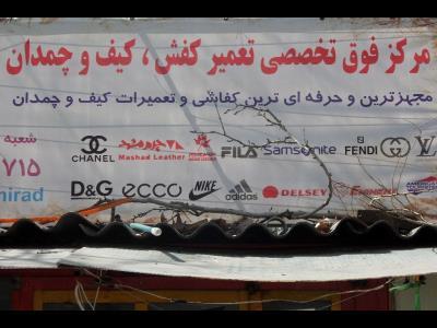کفاشی فوق تخصصی تعمیراد - کفاشی  - تهران - تعمیر کفش - تعمیر کفش تهران - تعمیر کیف - تعمیر چمدان - پاسداران