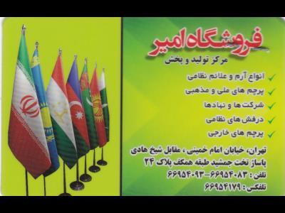 فروشگاه امیر - پرچم مذهبی خ امام خمینی -پرچم خارجی خ امام خمینی