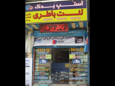 استپ یدک - فروش باتری و لنت در محدوده ونک منطقه 3