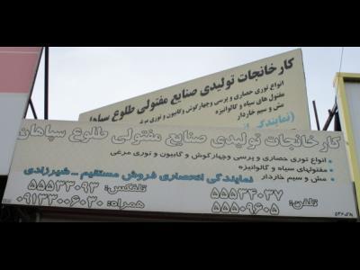 صنایع مفتولی طلوع سپاهان