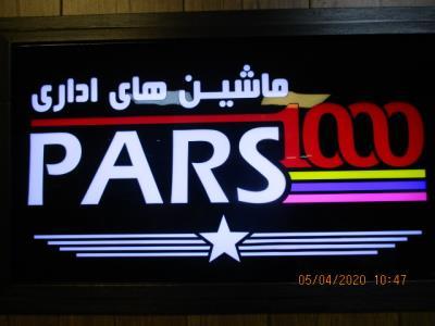فروشگاه پارس هزاره -pars 1000