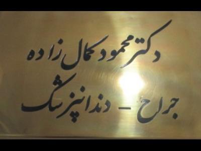 مطب دکتر محمود کمال زاده