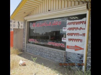 دفتر املاک مجید فرامرزی - املاک - فاز 2 - پردیس