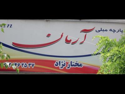 پارچه مبلی آرمان - پارچه مبلی - پرده - میدان رسالت - منطقه 4 - تهران