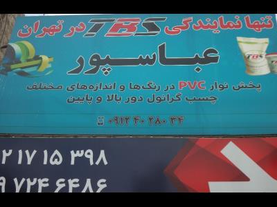 فروشگاه عباسپور