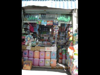 فروشگاه احسان - شوینده بهداشتی منطقه 12 - شوینده بهداشتی سر چشمه - شوینده سر چشمه