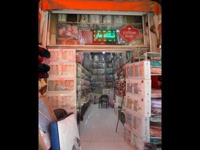 فروشگاه مارسی - روتختی - کالای خواب - دوخت تشک های سنتی - الیاف و پنبه - مولوی - منطقه 12 - تهران