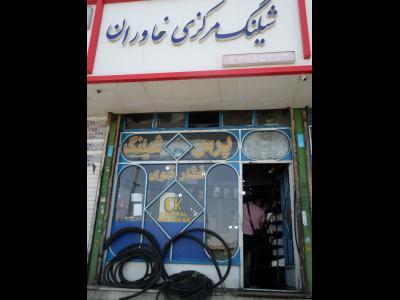 شیلنگ مرکزی خاوران - شیلنگ فشار قوی خ شهید باهنر - شیلنگ فشار قوی - خ امام خمینی