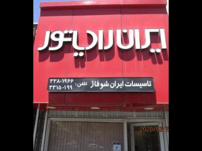 ایران رادیاتور - پکیج ایران رادیاتور بلوار ابوذر - تعمیرات پکیج در منطقه14 - قیمت پکیج ایران رادیاتور در محدوده پیروزی