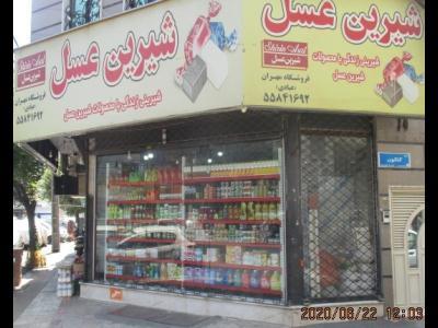 سوپر مارکت مهران