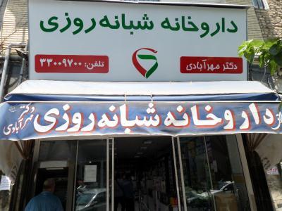 داورخانه شبانه روزی دکتر مهرآبادی - داروخانه شبانه روزی - نبرد جنوبی