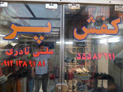 فروشگاه کفش پر - تولیدی کفش - کفش  زنانه - طبی - 15خرداد - منطقه 12 - تهران