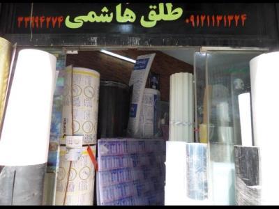 فروشگاه طلق هاشمی - پلی کربنات - کریستال - خدمات لیزر ورق های الکترونیک - 15 خرداد - پامنار