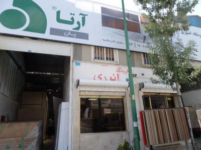 فروشگاه انوری - MDF آرتا در تهران - لمینت آرتا - پارکت آرتا