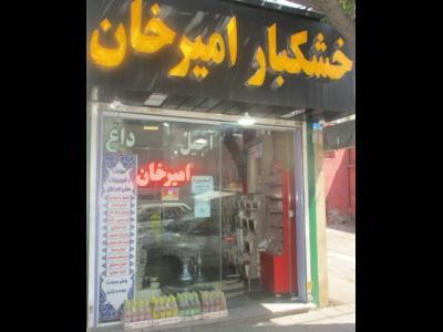 آجیل داغ و خشکبار امیرخان - تخمه  داغ خیابان دامپزشکی - آجیل و خشکبار خیابان دامپزشکی