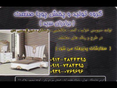 گروه تولید و پخش پویا صنعت (برادران سید ) - سرویس خواب نعمت آباد