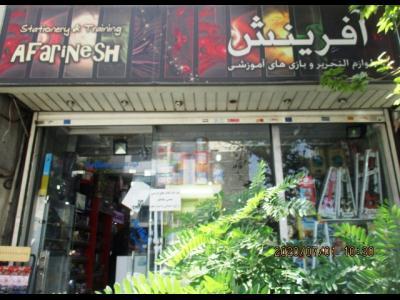 فروشگاه آفرینش