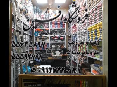 فروشگاه افشین - ملزومات پوشاک - زیپ - سر زیپ - بازار بزرگ - منطقه 12 - تهران