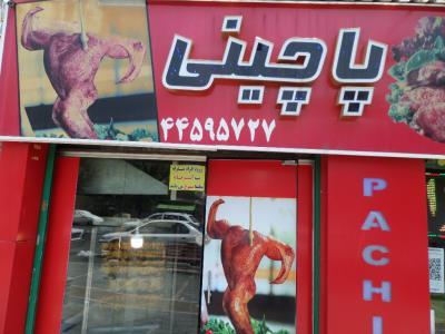 پاچینی - پاچینی تهرانسر