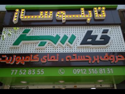 گروه تبلیغات محیطی خط سبز - تبلیغات منطقه 4 - تبلیغات رسالت - تبلیغات میدان امام حسین - تبلیغات خ مدنی