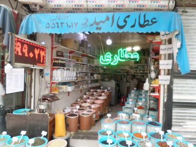 عطاری امید - عطاری - داروگیاهی - چهارراه مولوی