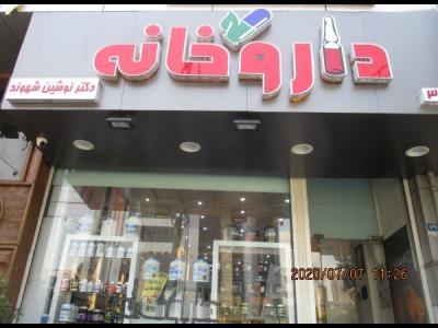 داروخانه دکتر نوشین شهوند - داروهای ترکیبی - مکمل های ورزشی - آرایشی و بهداشتی - داروخانه -پیروزی - پرواز - منطقه 13 - منطقه 14 - تهران