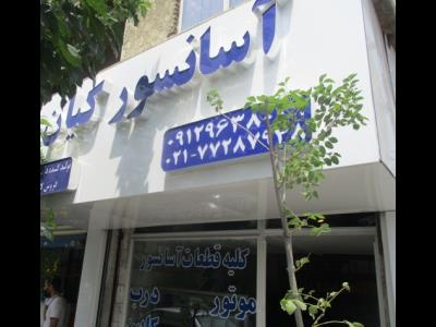 آسانسور کیان - آسانسور - تهران نو - منطقه 8 - رسالت