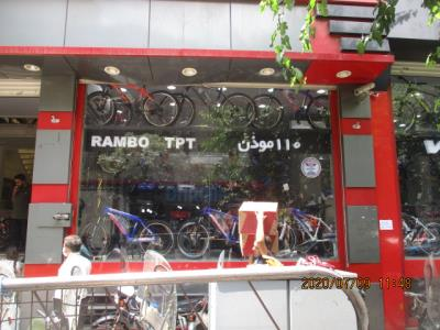 فروشگاه 110 مؤذن ( شهر دوچرخه )