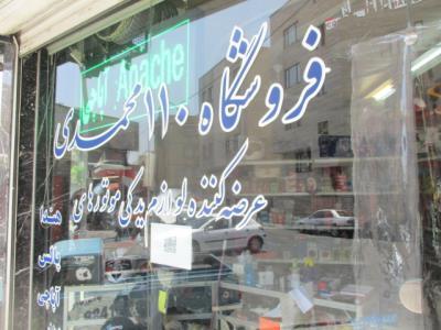 فروشگاه 110 محمدی