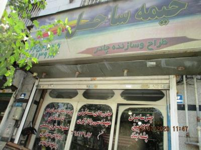فروشگاه خیمه ساحل - چادر در تهران