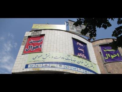 دفتر پیشخوان دولت 72161926 - ثبت احوال - سجام - نمایندگی پست - اسلامشهر