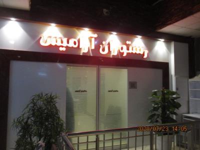 رستوران آرامیس