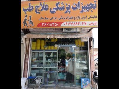 تجهیزات پزشکی علاج طب - نمایندگی فروش لوازم - تجهیزات پزشکی جراحی -  بیمارستانی - جاده خاوران - پاکدشت