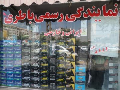 نمایندگی رسمی صبا باطری - مرکز غرب تهران