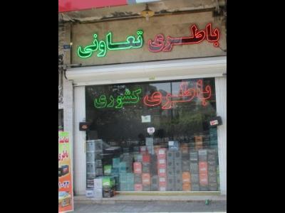 نمایندگی فروش باطری ایرانی و خارجی (کشوری) - نمایندگی باطری اتومبیلایرانی و خارجی - افسریه