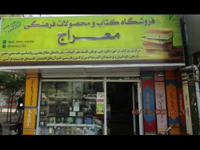 فروشگاه کتاب و محصولات فرهنگی معراج