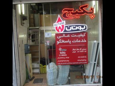 فروشگاه کاظمی (نمایندگی مجاز خدمات بوتان کد 5001894) - فروش و نصب شوفاژ - خدمات شوفاژ - کارون - آذربایجان