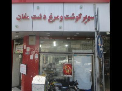 سوپر گوشت دشت مغان - سوپر گوشت - قصابی - پروتئینی - دامپزشکی - منطقه 10 - تهران