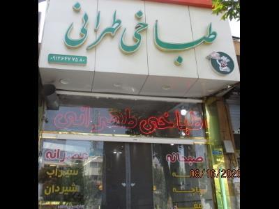 طباخی طهرانی (شبانه روزی)