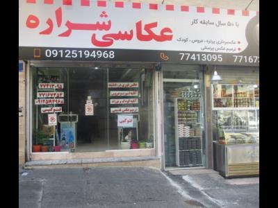 استودیو شراره - عکاسی شراره تهران - تهران نو