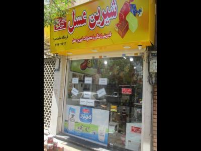 فروشگاه محمدصدرا - فروش - محصولات شیرین عسل - شکلات - تهران نو