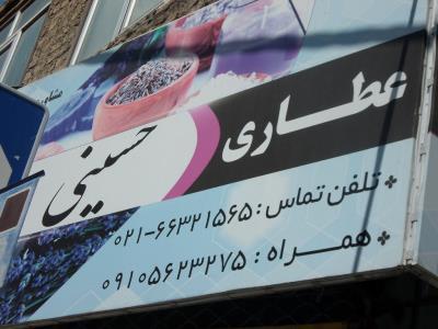 عطاری حسینی - عطاری - داروهای گیاهی - شهرک ولیعصر - منطقه 18 - تهران