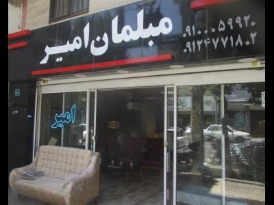 کالری مبل امیر  - مبلمان - منطقه 18 - شهرک ولیعصر - خ حیدری