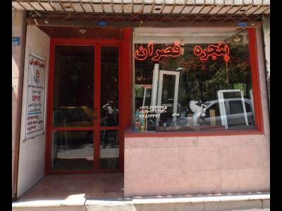 فروشگاه پنجره قصران - تولیدی درب و پنجره  UPVC - انواع توری - تعویض پنجره های قدیمی بدون تخریب - تهران - شمیرانات - میگون - فشم