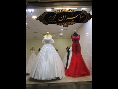 مزون الیسه عروس ایران - لباس عروس و نامزدی - خ ولیعصر