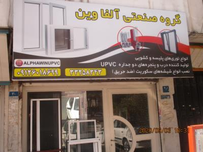 تولید کننده درب و پنجره دوجداره  Alpha win - پنجره دو جداره - UPVC - پیروزی - توری پلیسه - منطقه 14