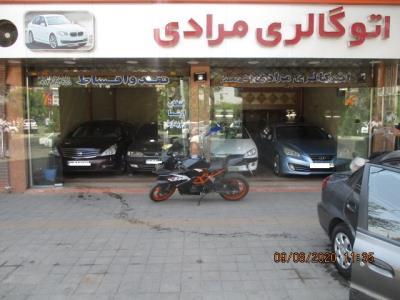 اتو گالری مرادی - خرید و فروش اتومبیل - اتو گالری - شهرک ولیعصر - منطقه 18