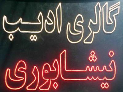 کالای چوب ادیب نیشابوری - میز عسلی - جلو مبلی - بلوار شیخ صدوق مشهد / طاولة - واجهة أثاث - بولیفارد الشیخ صدوق  مشهد