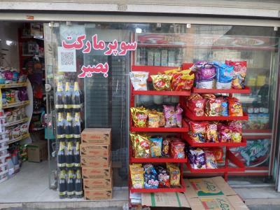 هاپیر مارکت بصیر - سوپر مارکت - خیابان فلاح - منطقه 9