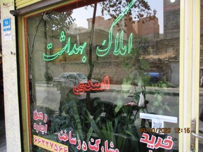 املاک بهداشت - املاک - منطقه 18 - شهرک ولیعصر - خیابان سلیمانی